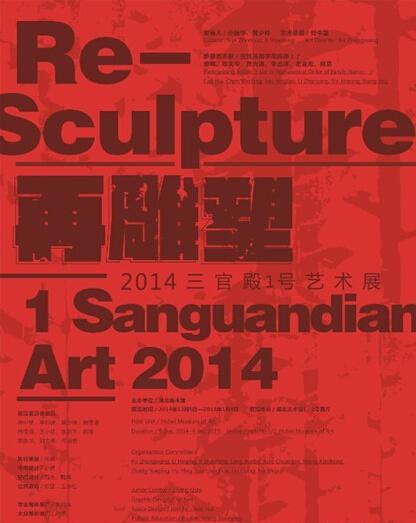 """""""再雕塑"""":2014三官殿1号艺术展"""