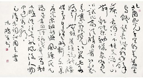 沁园春·雪 镜心 水墨纸本 沈鹏 2006年作图片