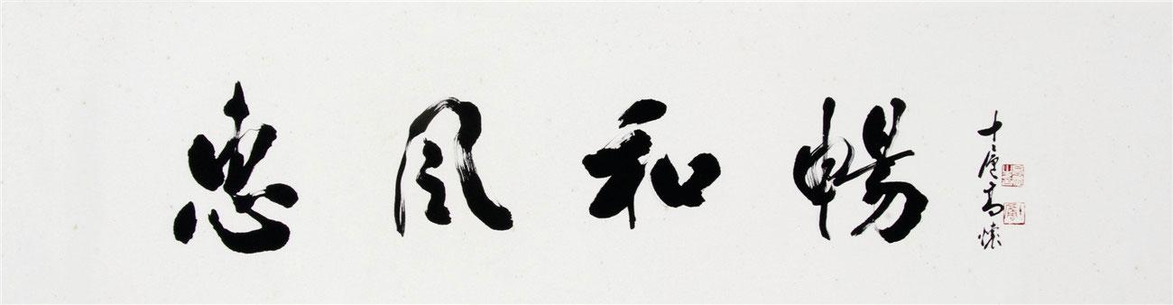 """行書""""惠風和暢"""""""