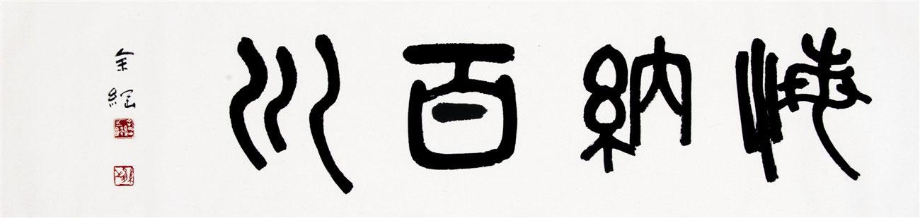 """書法""""海納百川"""""""