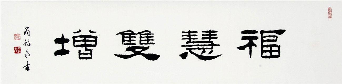 """隸書""""福慧雙增"""""""