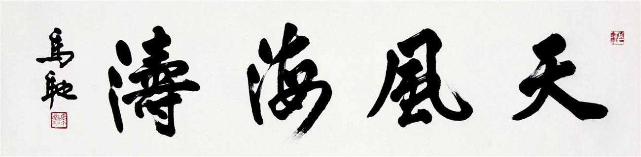 """行書""""天風海濤"""""""