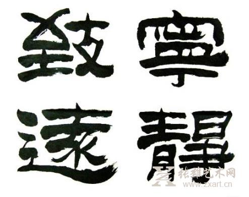 中国繁体字大全_繁体字是中国的吗-中国的繁体字是老字吗?