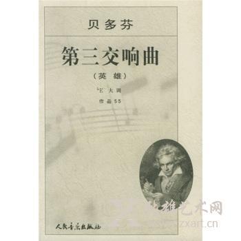 《英雄交响曲》 贝多芬 音乐