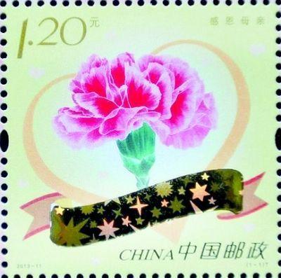 ①2013年中国发行的《感恩母亲》邮票