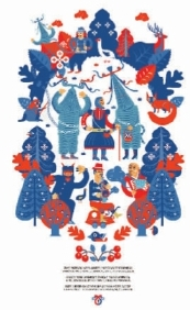 民俗画系列——《告别熊》  米哈乌·斯塔霍维亚克