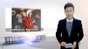 江山雄韵 艺播 第83期