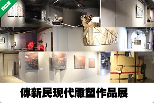 傅新民现代雕塑作品展