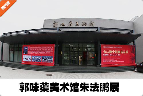 郭味蕖美术馆朱法鹏展