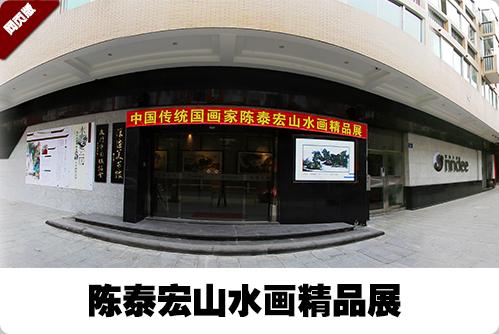陈泰宏山水画精品展