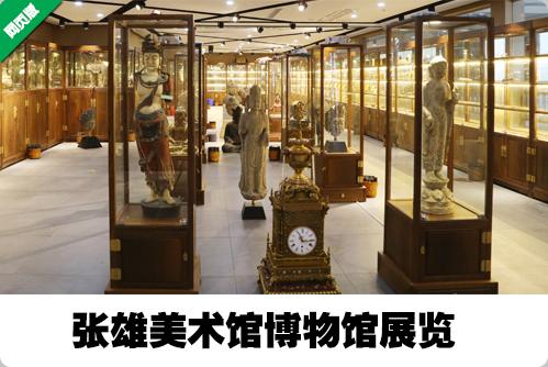 张雄美术馆博物馆