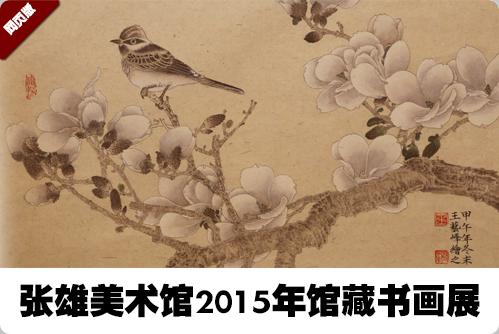 张雄美术馆3D展厅15年