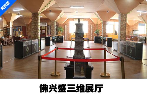 佛兴盛3D展厅(崔玺坤)