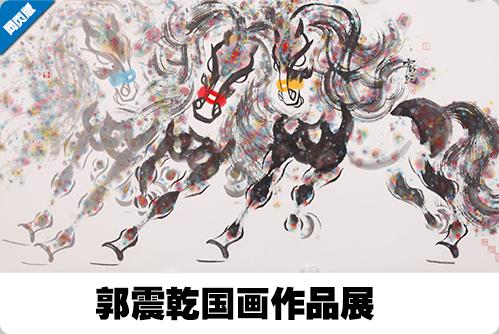 郭震乾国画作品展