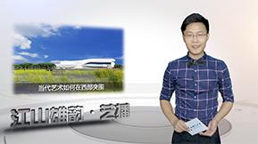 江山雄韵 艺播 第86期