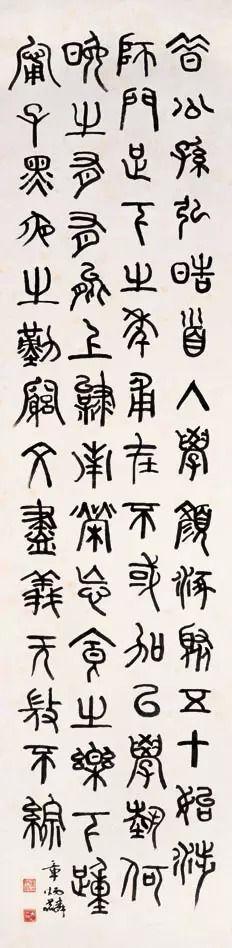 章太炎书法作品