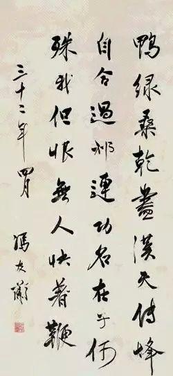 冯友兰书法作品