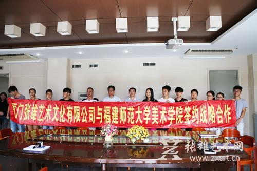 福建师范大学美术学院与张雄艺术文化有限公司强强联盟