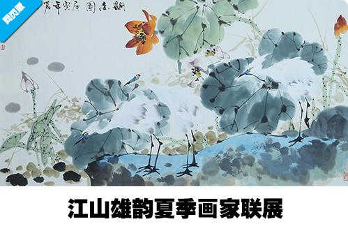 江山雄韻夏季畫家聯展