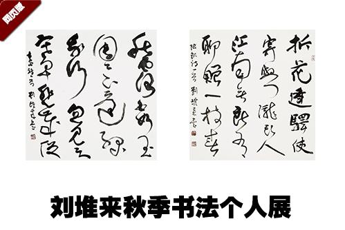 劉堆來秋季書法個人展