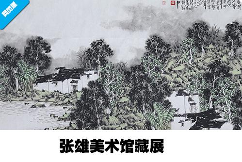 张雄美术馆藏展