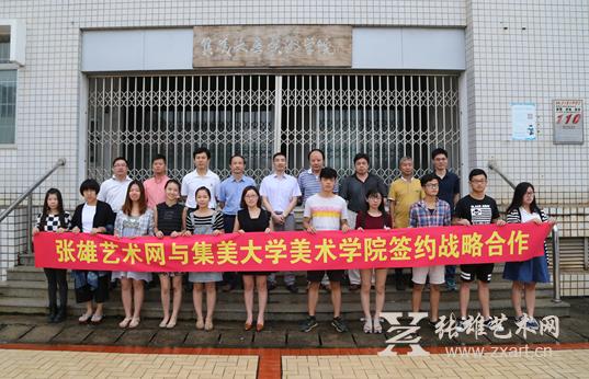 集美大学美术学院与张雄艺术文化有限公司强强联合