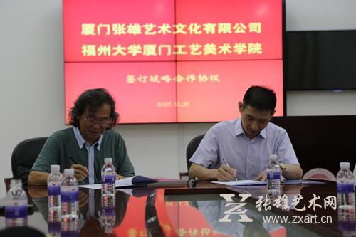 张雄艺术文化有限公司与福州大学厦门工艺美术学院签约现场