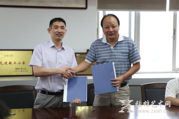 集美大学美术学院与张雄艺术文化有限公司签订合作协议
