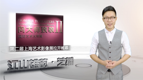 江山雄韵 艺播 第89期