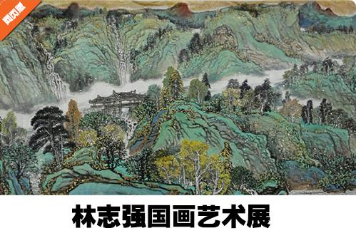 林志强国画艺术展