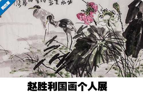 赵胜利国画个人展