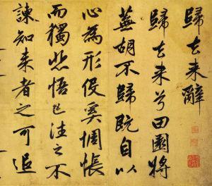赵孟頫书法欣赏.据百度-浅析书法与国画之笔法