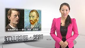 江山雄韵 艺播 第91期