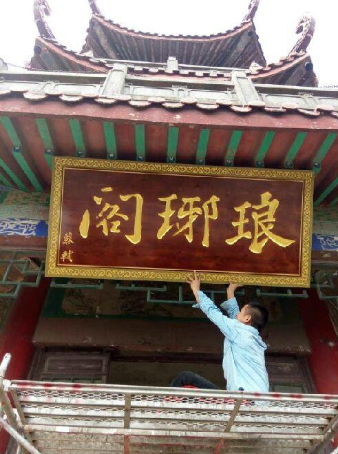 """滁州琅琊山""""会峰阁""""改名""""琅琊阁""""。(图片来源:香港《南华早报》网站)"""