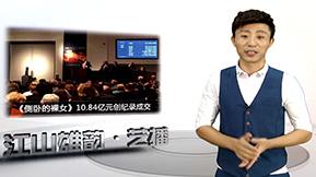 江山雄韵 艺播 第94期