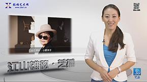 江山雄韵 艺播 第95期