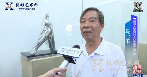 张雄艺术网采访福州大学厦门工艺美术学院教授马心伯