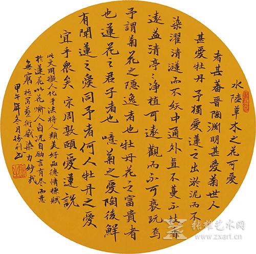 席胜利 书法《爱莲说》 (水陆草木··)29*29cm  0.8平尺 镜片 2014