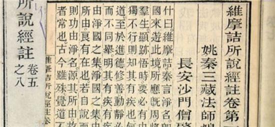 一卷罕见元代佛经《维摩诘所说经》被发现