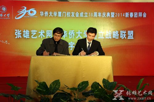 华侨大学美术学院党委书记吕少蓬(左)张雄艺术网董事长张雄(右)共同签署合作书