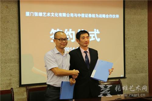 中信证券有限责任公司福建公司执行总经理闵忠生先生(左)与张雄艺术文化有限公司董事长张雄先生(右)成功签约