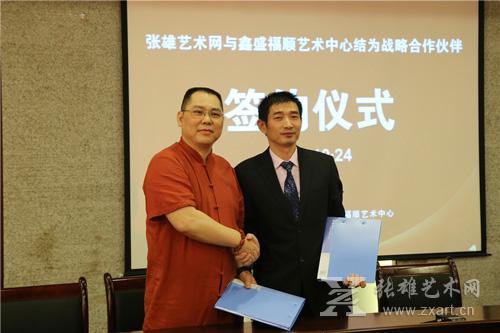 顺艺术中心董事长吴顺强先生(左)张雄艺术文化有限公司董事长张雄先生(右)成功签约