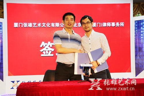 张雄艺术文化有限公司董事长张雄先生(左)与北京大成律师事务所律师郭志清先生(右)成功签约