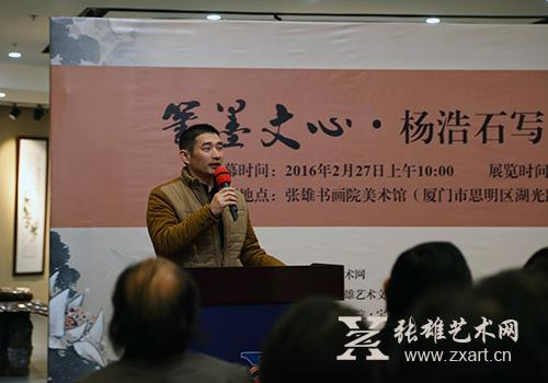 厦门张雄艺术文化有限公司董事长张雄致辞
