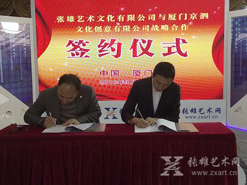 张雄艺术文化有限公司与厦门京泗文化创意有限公司结成战略合作伙伴关系签约仪式