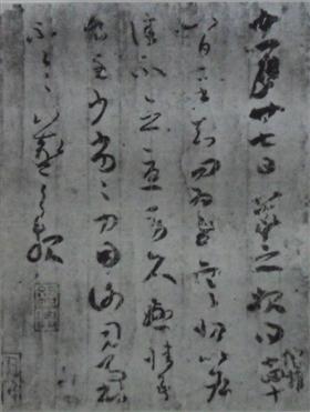 寒切帖 中简约笔墨,非王羲之真迹图片