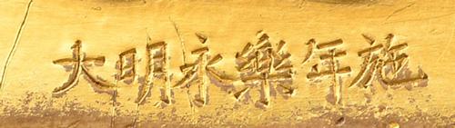 明永乐 铜鎏金四臂观音像(款识图)