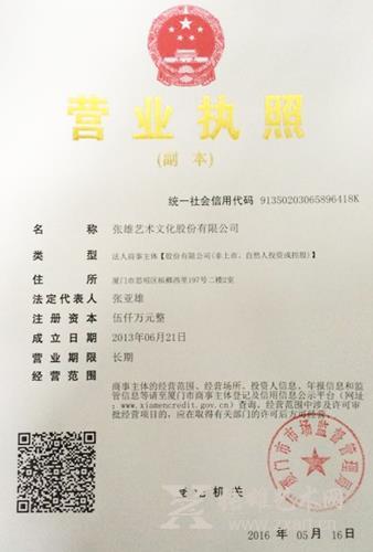 厦门市市场监督管理局颁发了张雄艺术文化股份有限公司的工商营业执照