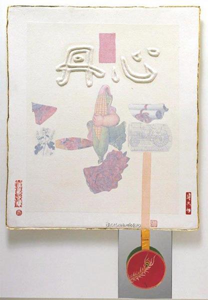 罗伯特·劳森伯格,《丹心(七个字系列)》,1982.