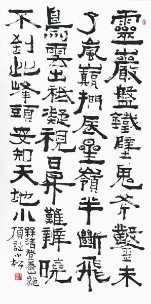 陈小松书法作品展亮相青岛名家美术馆